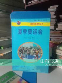 奥林匹克百科丛书:夏季奥运会【一版一印、仅5000册】