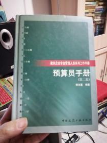 建筑企业专业管理人员系列工作手册:预算员手册(第二版)