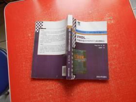 VHDL——代码编写和基于SYNOPSYS工具的逻辑综合