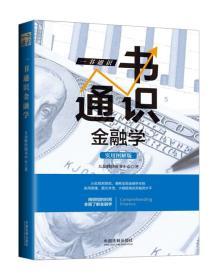 一书通识金融学(三天读懂金融学)