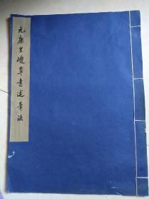 珂罗版:元康里巎草书述笔法