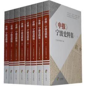《申报》宁波史料集(16开平装 全八册 原箱装).