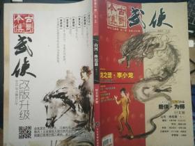 今古传奇武侠2015乙未年第一期总第418期李小龙号【大本的】