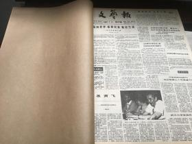 文艺报   1987  7-9    原报合订本