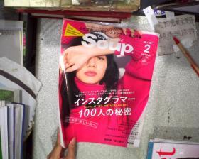 日文杂志 SOUP 2017 2 188     9