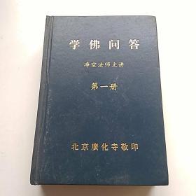 学佛问答 第一册【精装】