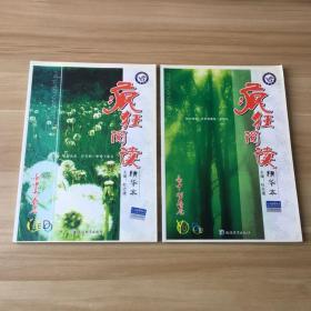 疯狂阅读  精华本 (高中时尚卷、高中青春卷)2本和售