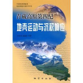 青藏高原第四纪地壳运动与沉积响应