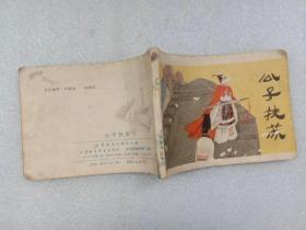连环画 公子扶苏 江苏美术出版社 1984年1版1印
