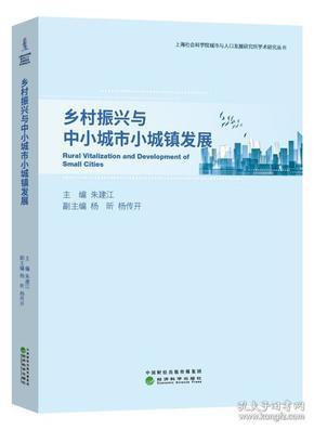 乡村振兴与中小城市小城镇发展