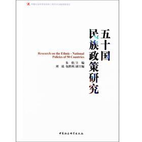 五十国民族政策研究