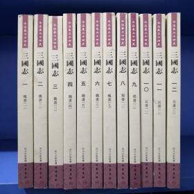 三国志:繁体横排版 全十二册(今注本二十四史丛书)