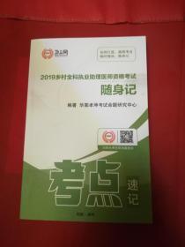 2019乡村全科执业助理医师资格考试随身记(考点速记)