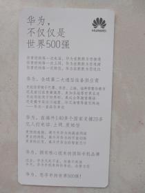 华为年历卡,13x6.5cm,(单张)