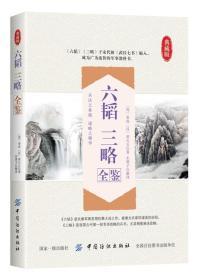 六韬三略全鉴(典藏版)