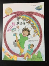 小海绵科学童话:过山车,真过瘾(力/离心力和向心力)