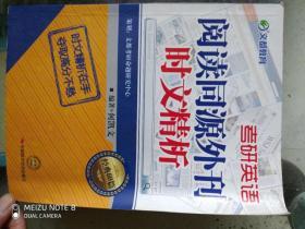 阅读同源外刊时文精选-----考研英语2012年一版一印
