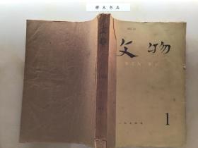 文物 1974年1-6期 合订本