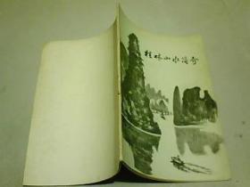 桂林山水简介【近10品】桂林庆祝广西壮族自治区成立二十周年