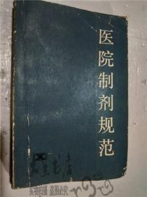 医院制剂规范 湖南省卫生厅药政局 编 湖南科学技术出版社 1985年版 大32开平装