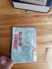 论共产主义的劳动态度 民国错版书 内有两张版权页