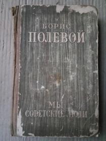 俄文版:Мы советские люди (我们是苏维埃人)48年精装版
