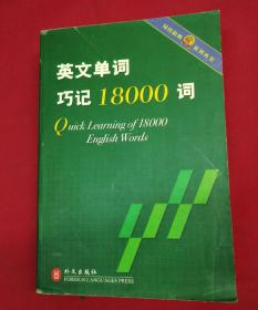 英文单词巧记18000词