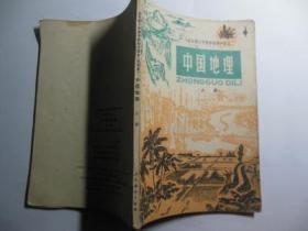 全日制十年制学校初中课本中国地理 上下册