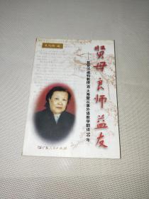 贤母 良师 益友:祝贺汪淑钧教授80大寿暨从事外语教学翻译50年
