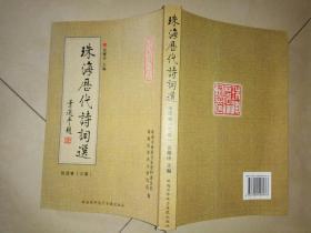 珠海历代诗词选 拾遗卷(三卷)