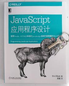 JavaScript应用程序设计