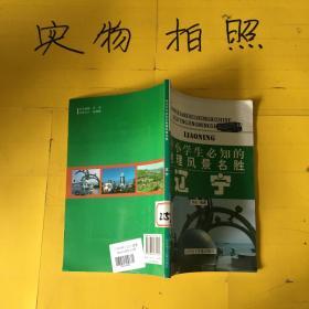 中小学生必知的地理风景名胜——辽宁