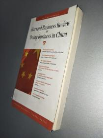 Harvard Business Review ON Doing Business in China:Business Review on Doing Business in China