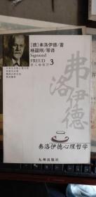 哲人咖啡厅3弗洛依德心理哲学