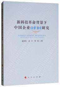 新科技革命背景下中国企业OFDI研究