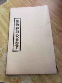 圜悟禅师心要(下卷)(影印民国二十年版)(1971年)