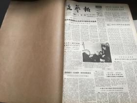文艺报   1988  1-12    原报合订本