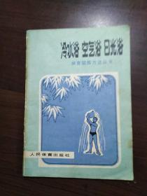 冷水浴空气浴日光浴(体育锻炼方法丛书)