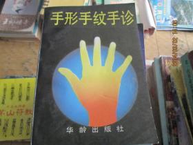 手形手纹手诊