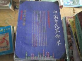 中国古代算命术(修订本)