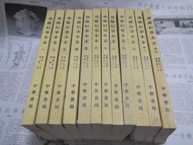 通鉴纪事本末 中华书局(全12册,1979年3印)