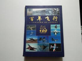 百年飞行(珍藏版)纪念飞机飞行100周年增刊1903-2003【上下卷盒装】