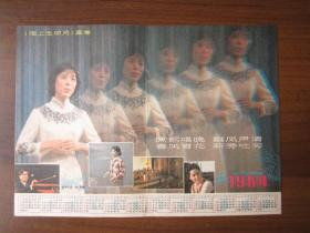 1984年年历画:《海上生明月》画卷(《电影故事》出品)
