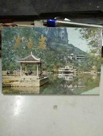 桂林公园明信片十一张