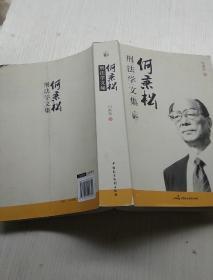 何秉松刑法学文集