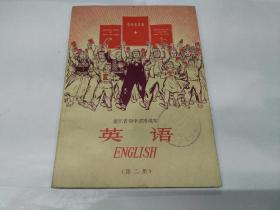 浙江省初中试用课本〝英语〞第二册(1970)A150