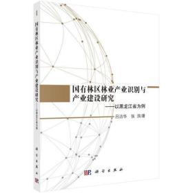 国有林区林业产业识别与产业建设研究:以黑龙江省为例