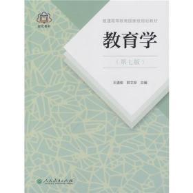正版 教育学(第七版) 王道俊 人民教育出版社 9787107251375