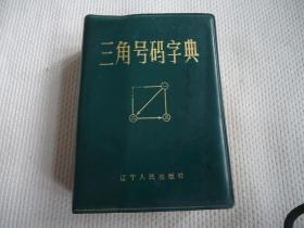 三角号码字典