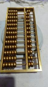 黄金色铜算盘,精大细算,黄铜,实心,重1540多克,黄中带赤,手感厚重,掂着是沉甸甸